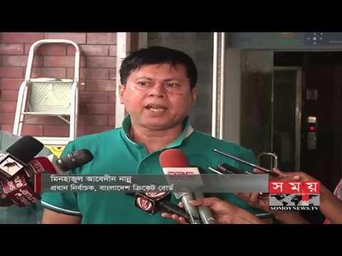 জিম্বাবুয়ে সফরে কেমন হচ্ছে বাংলাদেশের স্কোয়াড?   Sports News   Somoy TV