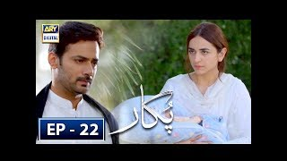 Pukaar Episode 22 - 6th June 2018 - ARY Digital Drama