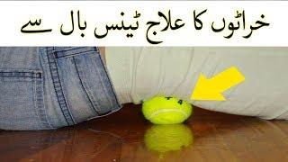 Kharaton Ka iLaj Asbab or Alaamat - Snoring Treatment Naturally