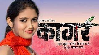 "Rinku Rajguru In New Marathi Movie ""Kaagar""   M..."