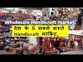 cheapest Handicraft market in india | Wholesale Handicraft market| products for online sell-Amazon Mp3