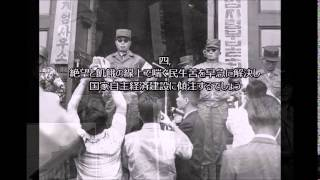 【韓国軍】5.16軍事革命/朴正煕少将 革命公約ラジオ演説