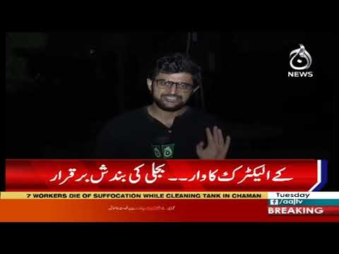 Headlines 12 AM | 8 July 2020 | Aaj News | AJT