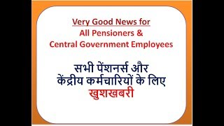 Very Good News for  All Pensioners & Central Government Employees