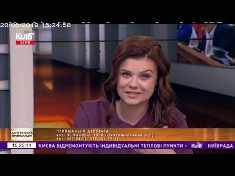 Телеканал Київ: 20.05.19 Депутатська приймальня 15.10