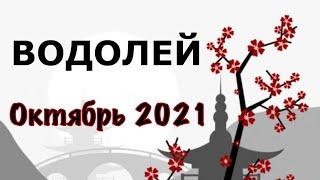 Водолей Гороскоп на Октябрь 2021. Астрологический прогноз. Гороскоп на месяц.