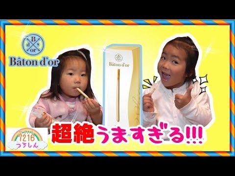 バトンドール ポッキー♡これは美味しすぎるホワイト♡Bâton Dor/Baton Dor/グリコ/glico7216つうしん