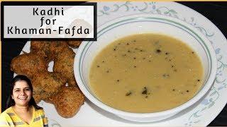 अगर आप गुजराती गोटा, फाफड़ा, ढोकला बनाये तो इस के साथ ये कढ़ी जरूर बनाये - Kadhi for Fafda/ Khaman