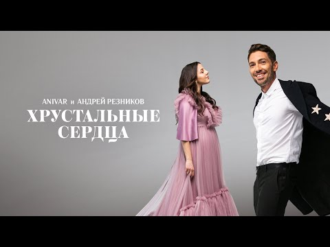 ANIVAR, Андрей Резников - Хрустальные сердца.(Премьера песни 2021)