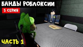 ФИЛЬМ Банды Роблоксии 5 серия часть 1 Jailbreak roblox Арест Эль Рэда Сериал в роблоксе
