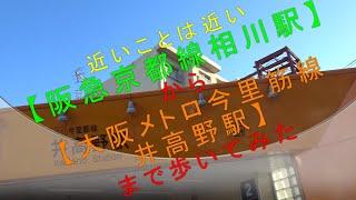 近いことは近い【阪急京都線相川駅から大阪メトロ今里筋線井高野駅まで】歩いてみた