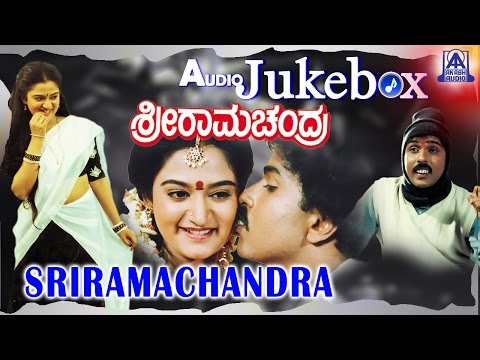 Sriramachandra I Kannada Film Audio Jukebox I Ravichandran, Mohini I Akash Audio