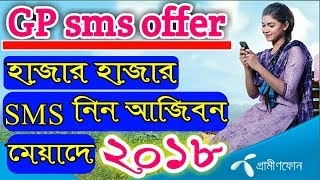 Gp sms bundle offer৷Gp new offer|this offer fast time