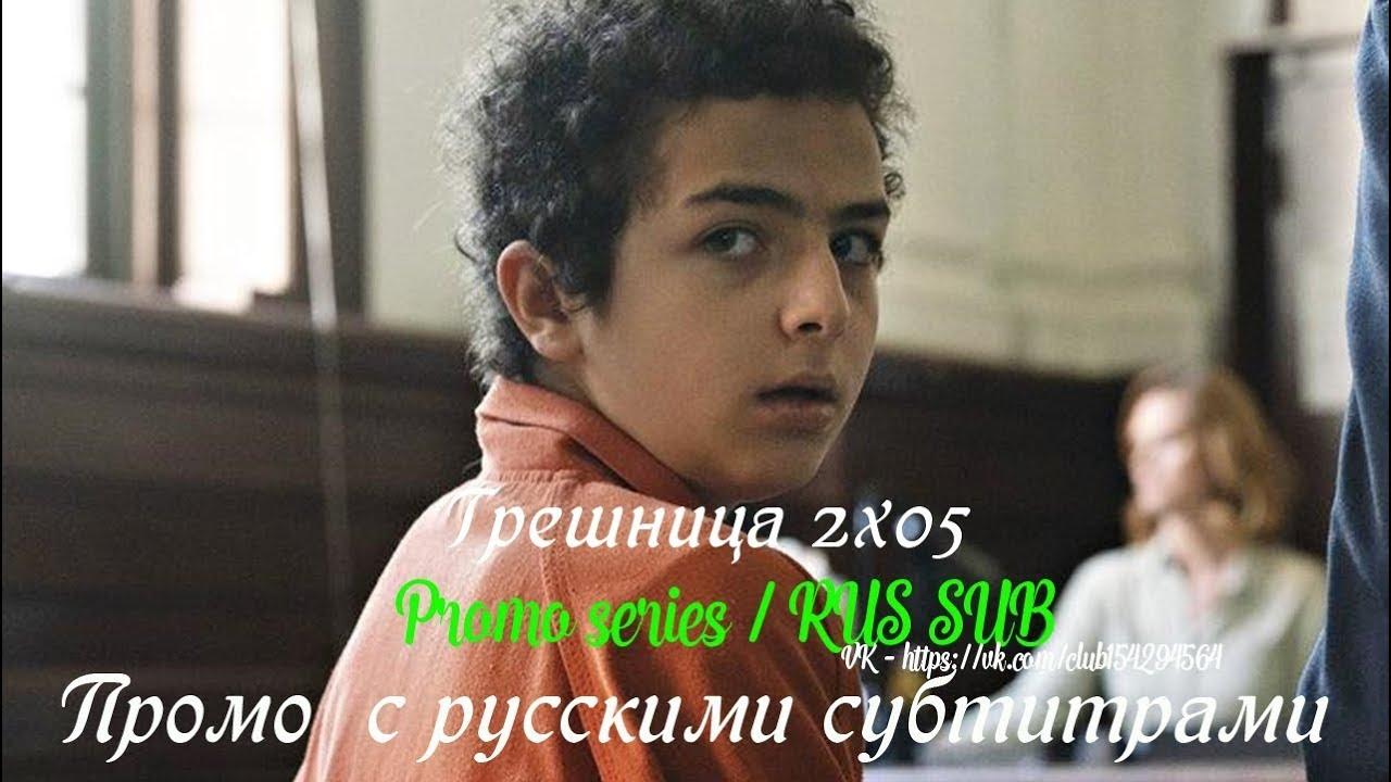 Грешница 2 сезон 5 серия - Промо с русскими субтитрами (Сериал 2017) // The Sinner 2x05 Promo