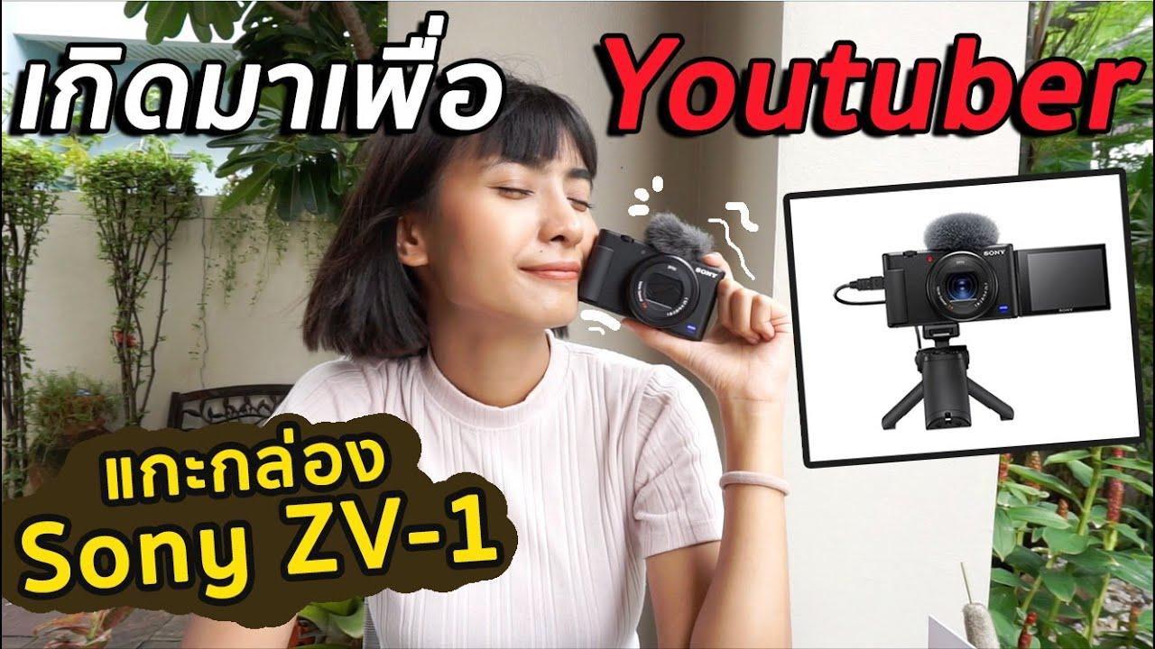 แกะกล่องกล้องSony ZV-1 เกิดมาเพื่อยูทูปเบอร์ของจริง!!!