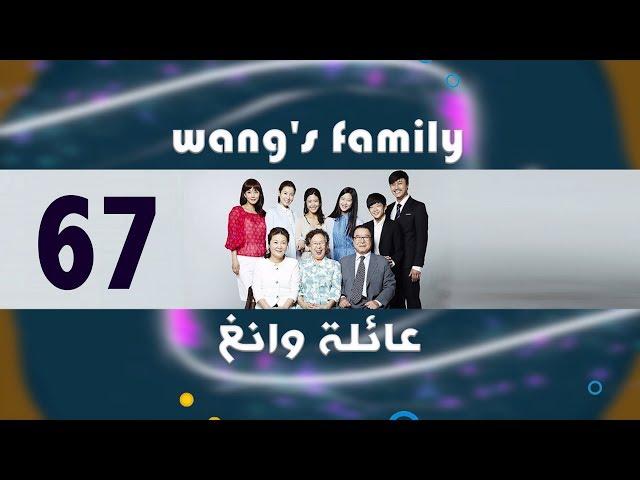 Episode 67 – Wang's Family Series | الحلقة السابعة والستون - مسلسل عائلة وانغ