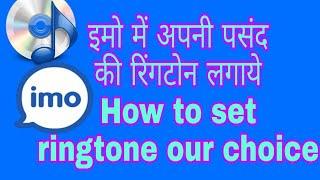 How to change imo ringtone ? imo mai ringtone kaise change kare ? by Rk Rashid