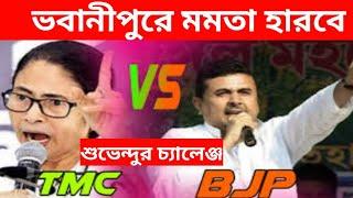 ভবানীপুরে মমতা বন্দ্যোপাধ্যায় কে হারানোর চ্যালেঞ্জ করলেন শুভেন্দু অধিকারী // Mamata Banerjee Vs BJP