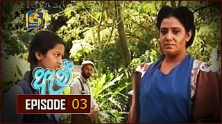 Anne Episode 03 |  ඈන් ... Thumbnail