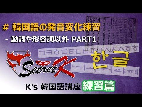 Ks 韓国語講座 練習篇 韓国語の発音変化練習動詞や形容詞以外 PART1