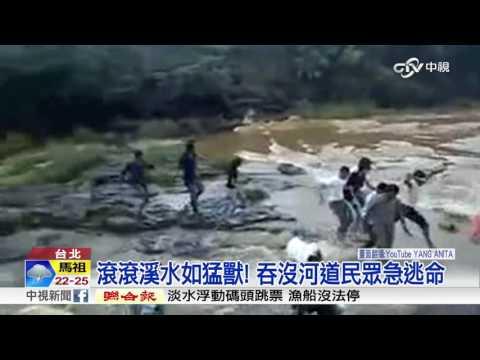 悚!溪水瞬間暴漲 僅30秒逃命時間│中視新聞 20160606