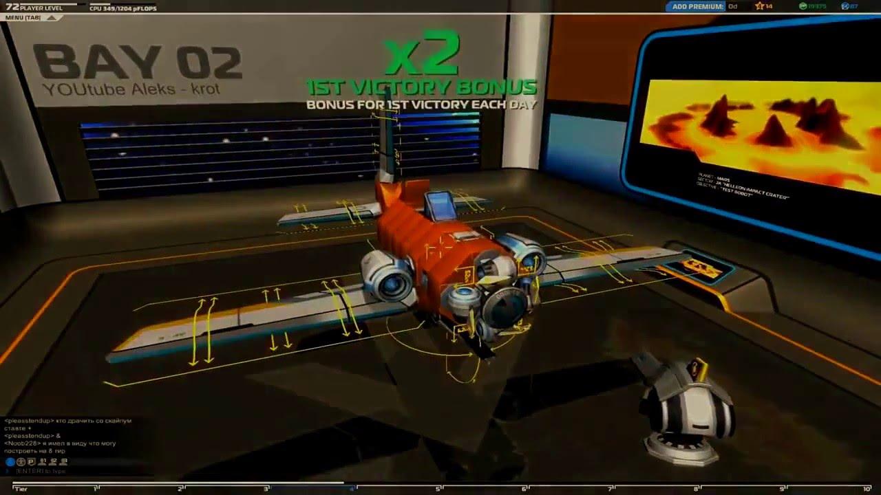 Как сделать вертолет в робокрафт фото 831