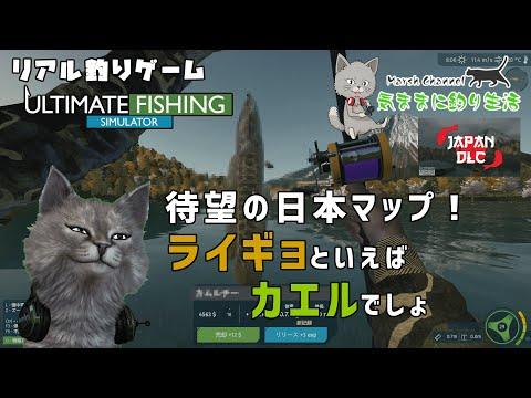 【Ultimate Fishing Simulator攻略】待望のJAPAN DLC! ライギョといえばカエルでしょ!【気ままに釣り生活】