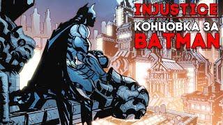 Injustice Бэтмен / Batman - КОНЦОВКА / ФИНАЛ / ENDING ► В ЧЕСТЬ ТОГО, ЧТО СКОРО ЧЕРЕПАШКИ НИНДЗЯ