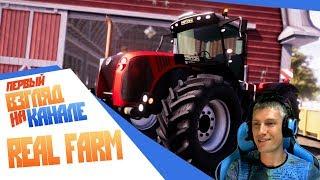 Real Farm - Настоящая ферма первый взгляд, обзор