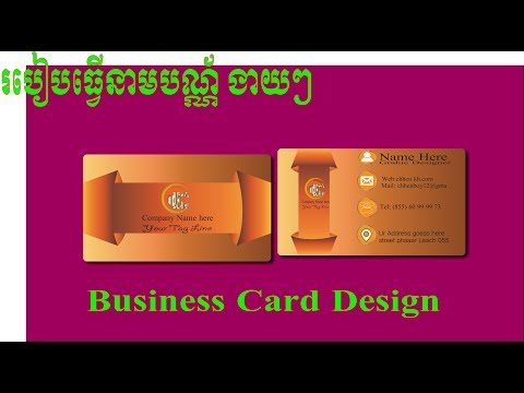 Adobe Illustrator Tutorial : Latest Business Cards Design/chhen kh thumbnail