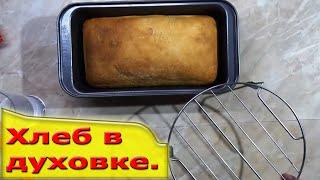 Домашний хлеб в духовке.Как приготовить хлеб.Рецепт хлеба в духовке.