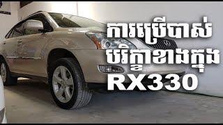តាស់! មើលរបៀបប្រើកង្កឹះលេខ RX330 នឹងបរិក្ខាខាងក្នុង