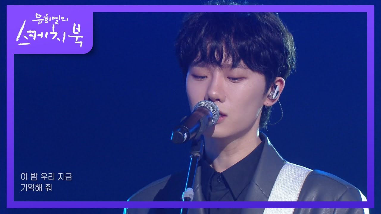 호피폴라 - 너의 바다 [유희열의 스케치북/You Heeyeol's Sketchbook]   KBS 210416 방송