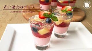 ✴︎赤い果実のヴェリーヌの作り方Verrines de Fruits rouges✴︎ベルギーより#12