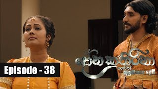 Dona Katharina | Episode 38 15th August 2018 Thumbnail