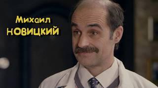 Михаил Новицкий в фильме - Папа на вырост