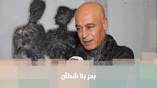 بحر بلا شطآن - قصة دنيا فلسطين