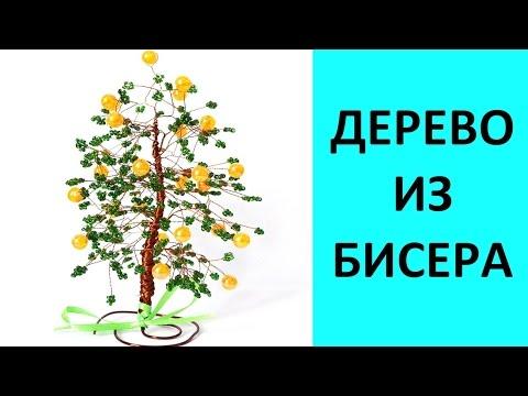 Дерева з бісеру від Ольги Савчак