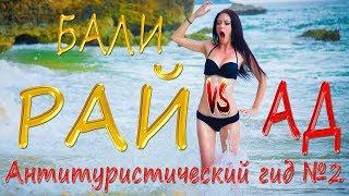 Бали Рай Или Ад  Антитуристический Гид По Бали №2
