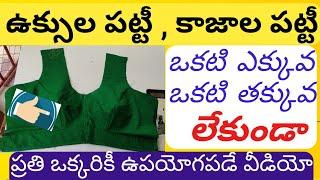 Blouse Hooks And Kaja Patti Stitching- How to Stitch Hooks And Kaja Belt in Telugu