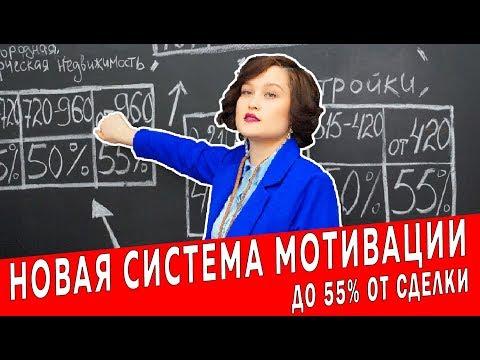 Новая система мотивации | До 55 % от сделки | Работа с высокой зарплатой