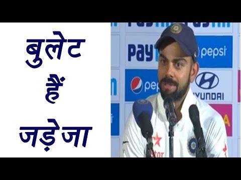 Virat Kohli says Ravindra Jadeja is unbelievable on the field   वनइंडिया हिन्दी
