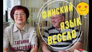 Татьяна. ФИНСКИЙ ЯЗЫК - ВЕСЕЛО! ч. 1