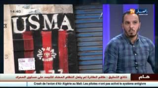 الاعب السابق لإتحاد العاصمة سفيان عطاف يقدم توقعاته لنتيجة مبارات مولودية الجزائرو إتحاد العاصمة