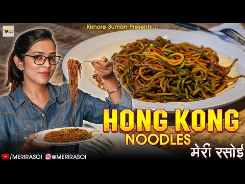 hong-kong-noodles-recipe-in-hindi-|-chinese-special-dish-|-leela-seervi-|-singapore-noodles