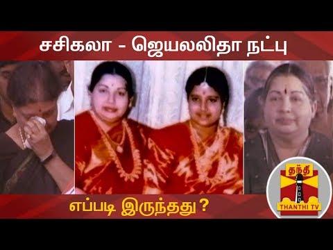 சசிகலா - ஜெயலலிதா நட்பு எப்படி இருந்தது? | ஜெ ஜெயலலிதா எனும் நான் | Jayalalithaa