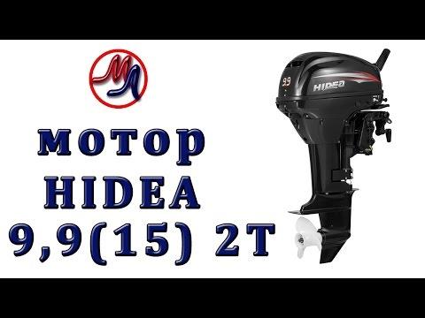Мотор лодочный Hidea 9,9 (15) л.с. 2х тактный, обзор
