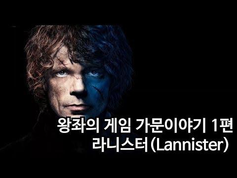 [왕좌의 게임을 위한 필독서 3편] 왕좌의 게임(Game of Thrones) 가문의 역사 1편. 라니스터(Lannister) 가문