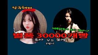 [죽빵전문 땡Q방송 #당구해커] 별풍 30000개빵 도아 vs 쪼갱 1경기