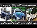 Khateeba Showroom China Cars Brand in Pakistan Full details in urdu hindi